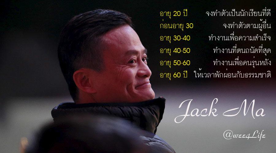 jackma